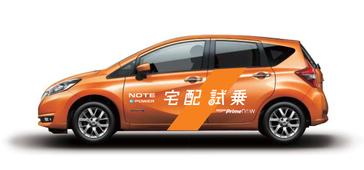 Amazonと共同で「ノート e-POWER」の試乗車宅配を実施